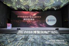 """【殊荣】盛世神州基金获得""""2018中国房地产基金品牌TOP10""""殊荣"""