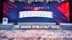 """【殊荣】盛世神州基金获得""""2019中国房地产基金品牌TOP10""""殊荣"""