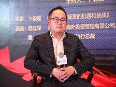 【海外投资峰会】中国资本,全球布局,全球配置